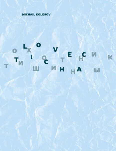 ERR 17/2006 Michail Petrovič KOLESOV Lovec ticha/Охотник тишины